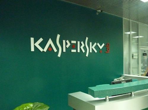 Представители Армении могут получить грант от Лаборатории Касперского
